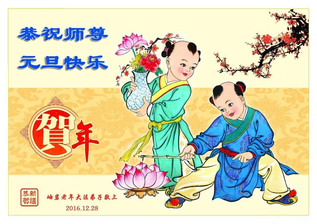Поздравление в азиатском стиле