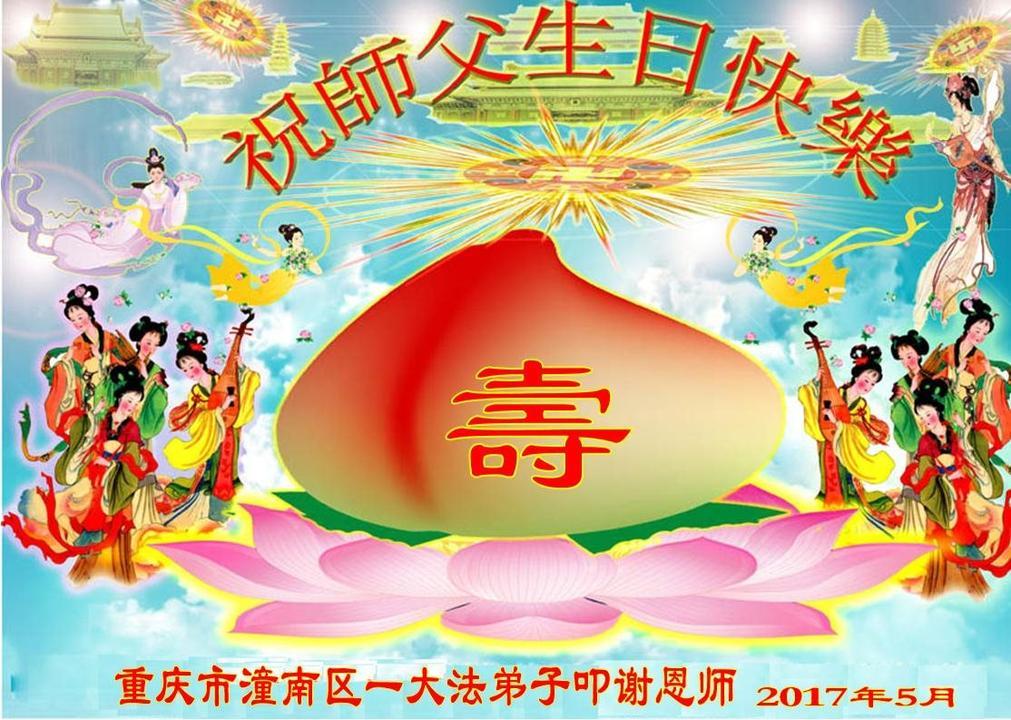 Поздравление на китайском языке 31